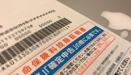 そろそろ送付されてくる時期です:生命保険料控除証明書