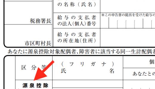 2018(平成30)年分の年末調整:源泉控除対象配偶者欄に記載すれば配偶者控除等申告書は出さなくてもいいのでは?