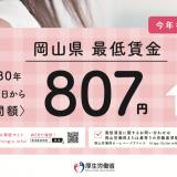 2018(平成30)年10月3日から:岡山県の最低賃金は807円に