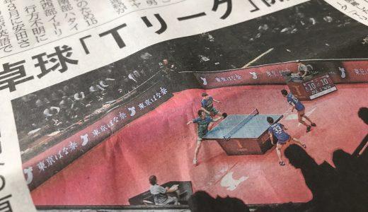 もうマイナーイメージはない?:今だから語れる卓球の魅力