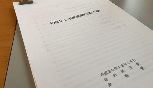 2019(平成31)年度税制改正大綱:そのトレンドとポイント