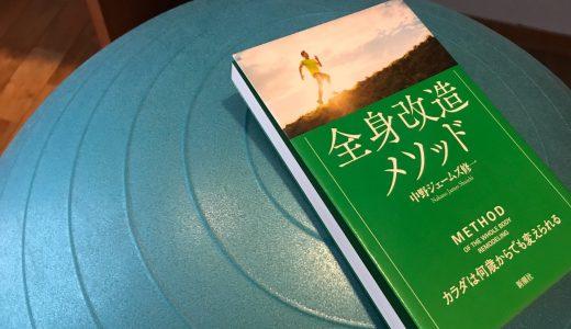 写真付きのトレーニング解説本より:書いてあるものが入りやすい