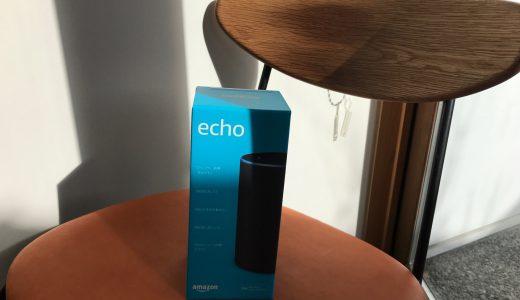 スマートスピーカー:Amazon Echoを選択した3つの理由