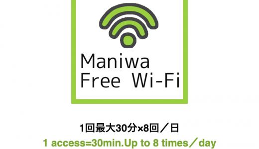 岡山県真庭市内の主要公共施設で使える:Maniwa Free Wi-Fiを使ってみた