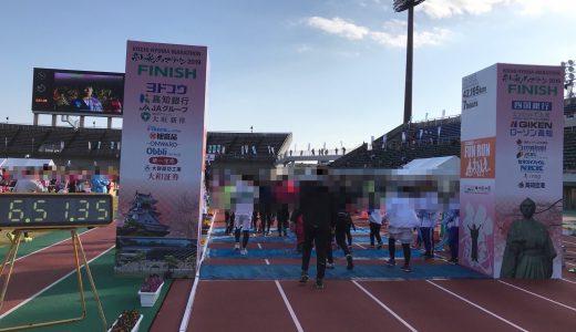高知龍馬マラソン2019:半分しか走れなかった人生初フルマラソン
