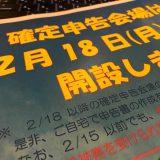 確定申告会場での受付:2018(平成30)年分は2017(平成29)年分より休日(土日)が少ない