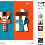 AppleMusicで:平成という時代を振り返る
