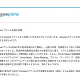 ついに来た:Amazonプライム年会費変更のお知らせ