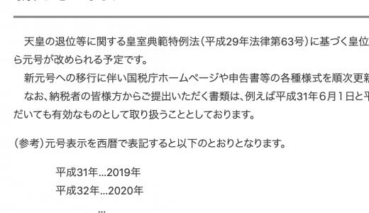 新元号でどうなる?:国税庁からの新元号に関するお知らせ