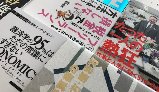 2019(平成31・令和元)年上半期は131冊:読んでよかった本5選