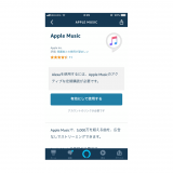Amazon Echoに:Apple Musicが対応
